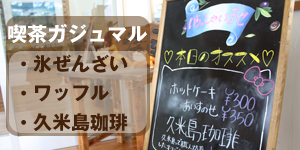 久米島町喫茶がじゅまる 久米島のカフェ cafe ガジュマル