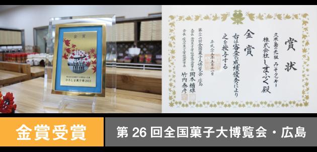 第26回全国菓子大博覧会広島 金賞受賞