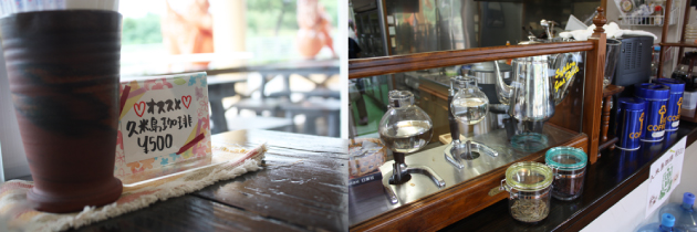 久米島町喫茶がじゅまる 久米島珈琲 久米島産コーヒー