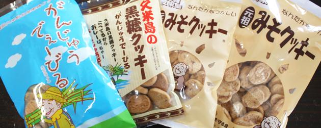 元祖みそクッキーは久米島みやげに最適 久米島みやげの定番