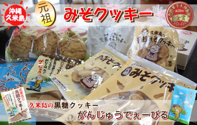 久米島の元祖みそクッキー 黒糖クッキーがんじゅーでぇびる
