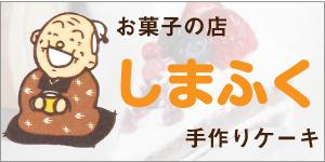 お菓子の店しまふく ケーキの店島福 久米島 洋菓子しまふく