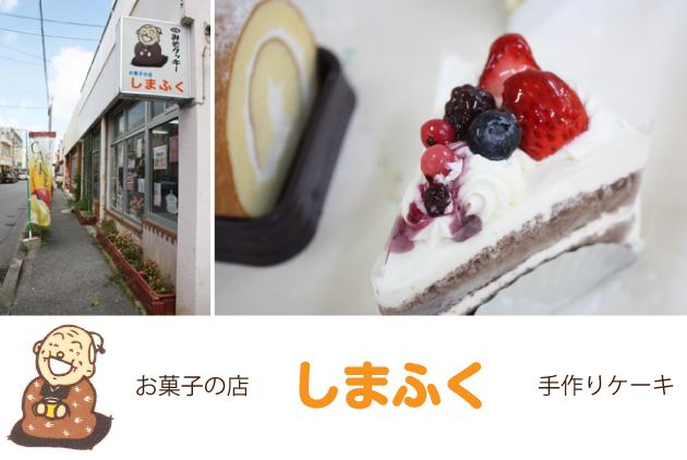 お菓子の店しまふく ケーキの店島福 久米島