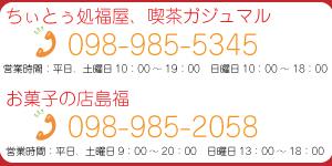ちぃとぅ処福屋、喫茶ガジュマル、お菓子の店島福 お問い合わせ電話番号