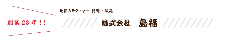 株式会社しまふくのこだわり 久米島町で創業23年 株式会社島福