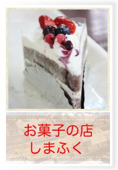 お菓子の店島福 しまふく ショートケーキ